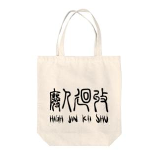 【tt】廃人廻収【黒ロゴ】 Tote bags