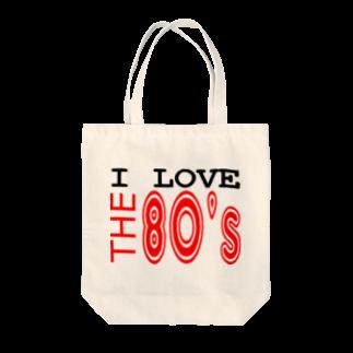 Patmaru WorksのI LOVE THE 80's Tote bags