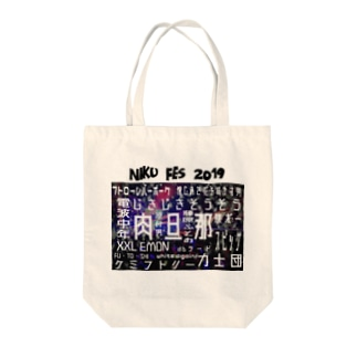 ファイヤー山本 NIKU FES2019 セトリ Tote bags