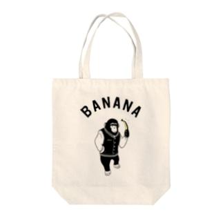Banana バナナ チンパンジー 動物イラスト Tote bags