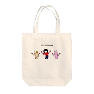 ひじガーデニング Tote bags