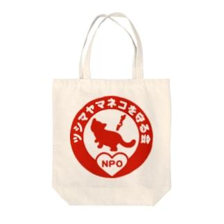 ツシマヤマネコを守る会トートバッグ Tote bags