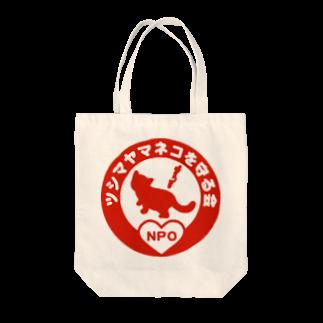 ねこりんショップのツシマヤマネコを守る会トートバッグ Tote bags