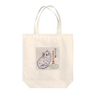 平成から令和へ~ねこ Tote bags