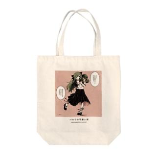パセリの可愛い所 Tote bags