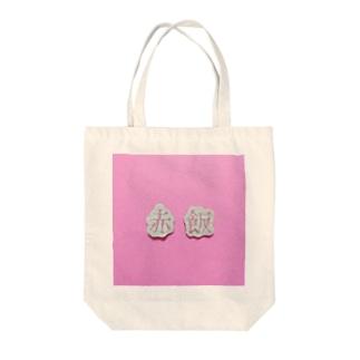 めでたいので赤飯 Tote bags