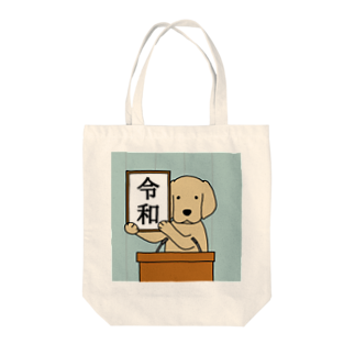 efrinmanの「令和」 Tote bags