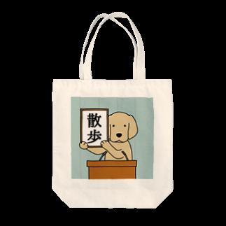 efrinmanの「散歩」 Tote bags