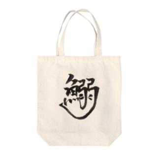鰯 Tote bags