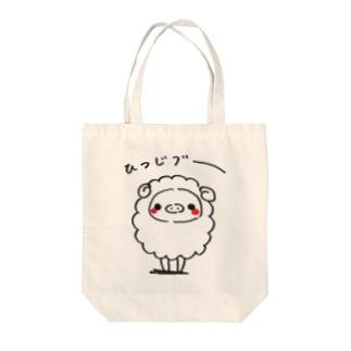 ひつじぶー Tote bags