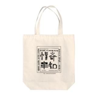 Autocorrect Fail 吉祥寺=奇知情事アルファ漢字Tシャツ Tote bags