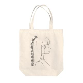 文字化けロングヘアver Tote bags