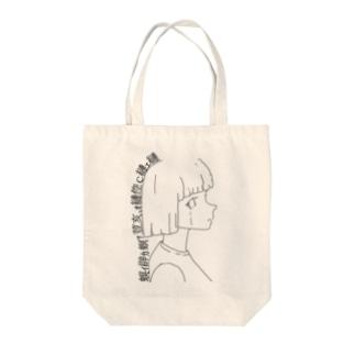 文字化けショートヘアver Tote bags