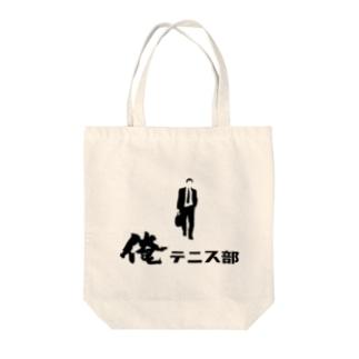 俺テニス部 Tote bags