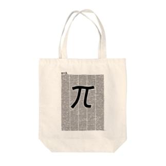 円周率(PI:π):数学:数字:学問:デザインA Tote bags