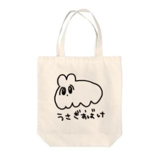 うさぎおばけ Tote bags