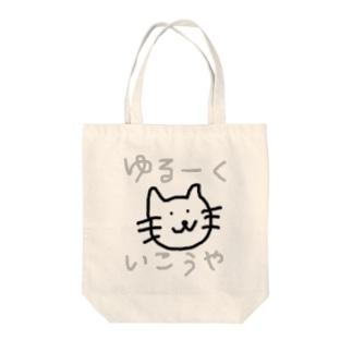 ゆる猫ちゃん Tote bags
