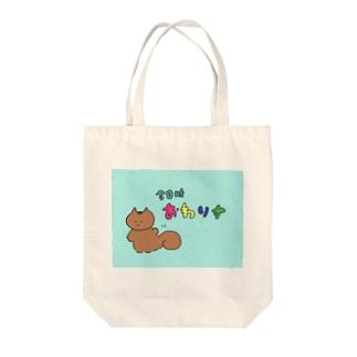 おわりす Tote bags