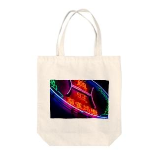 ニーハオ Tote bags