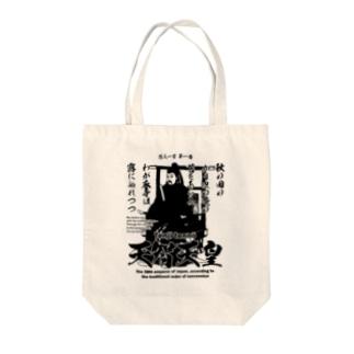 百人一首:1番 天智天皇(てんじてんのう)「秋の田の~」 Tote bags