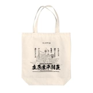 百人一首:17番 在原業平朝臣「ちはやぶる神代もきかず竜田川~」 Tote bags
