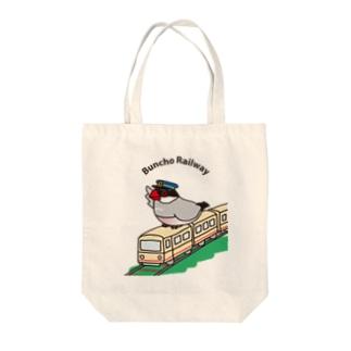 文鳥鉄道・桜文鳥 Tote bags