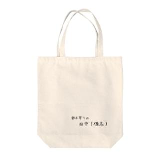 鈴木寄りの田中(仮名) Tote bags
