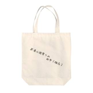 武者小路寄りの田中(仮名) Tote bags