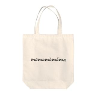 マーマーマー Tote bags