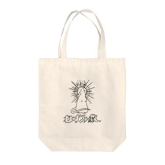 ねずみ教 Tote bags