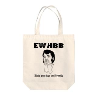 お口がクサイ エルビスくん Tote bags