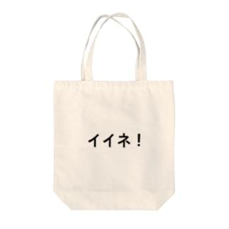 流行りのイイネ Tote bags