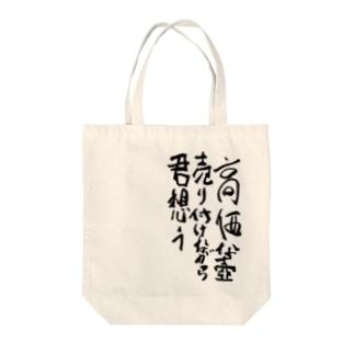 『君想う』其の2 Tote bags
