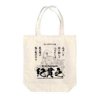 百人一首:35番 紀貫之(『古今和歌集』の選者+『土佐日記』の作者)「人はいさ~」 Tote bags