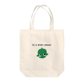 僕はピーマン Tote bags