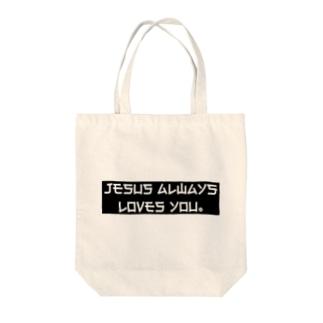 JESUS ALWAYS LOVES YOU. Tote bags
