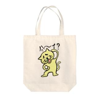 おちょくり猫にゃん Tote bags