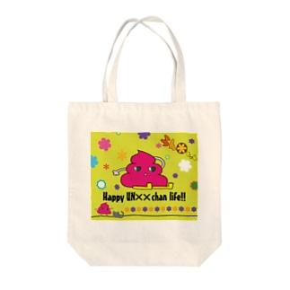 うん○ちゃんでハッピー! Tote bags