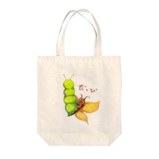 だっぴ Tote bags