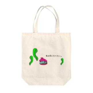 私は貝になりたい Tote bags