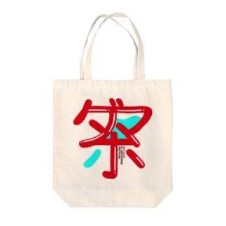 祭 is MATSURI Tote bags
