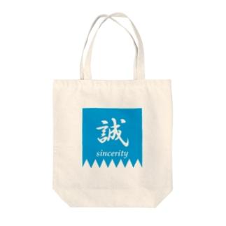 Makotoのしるし Tote bags
