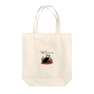 ダジャレグッズ〜コンドル〜 Tote bags