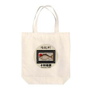 十和田湖 へら鮒!(縁起鮒)あらゆる生命たちへ感謝をささげます。 Tote bags