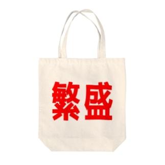 商売繁盛! Tote bags