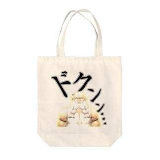 ドクンン… Tote bags