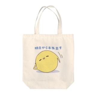 ながまるさん*無気力 Tote bags