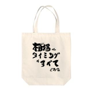 相場名言シリーズ・「相場はタイミングがすべてである」 Tote bags