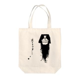 逆さま少女 Tote bags