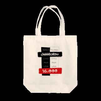 wlmのLETTERS CHIIIIIIITOITSU Tote bags